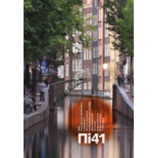 Пi41 обложка 4