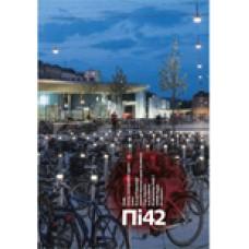 Пi42 обложка 1