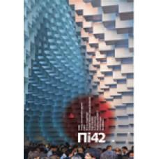 Пi42 обложка 3