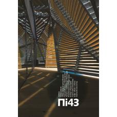 Пi43 обложка 1