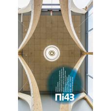 Пi43 обложка 2