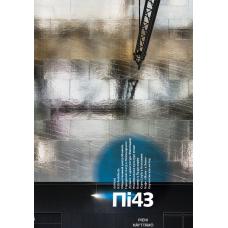 Пi43 обложка 3