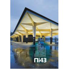 Пi43 обложка 4