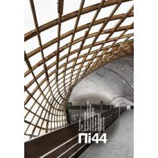 Пi44 обложка 2
